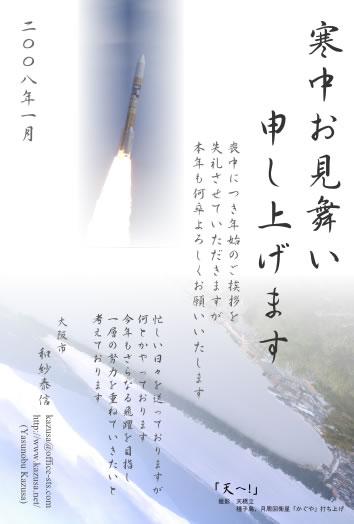 寒中見舞い2008